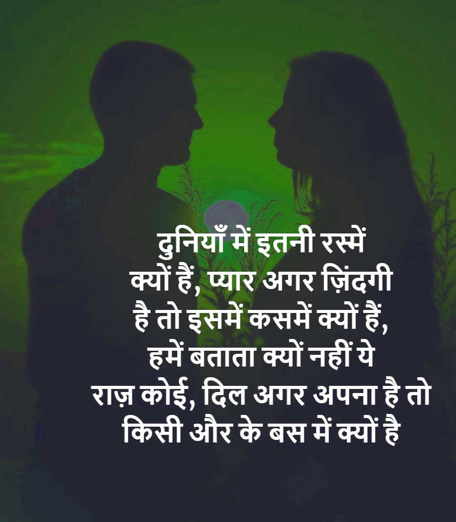 Whatsapp DP Love Shayari Images Photo Free