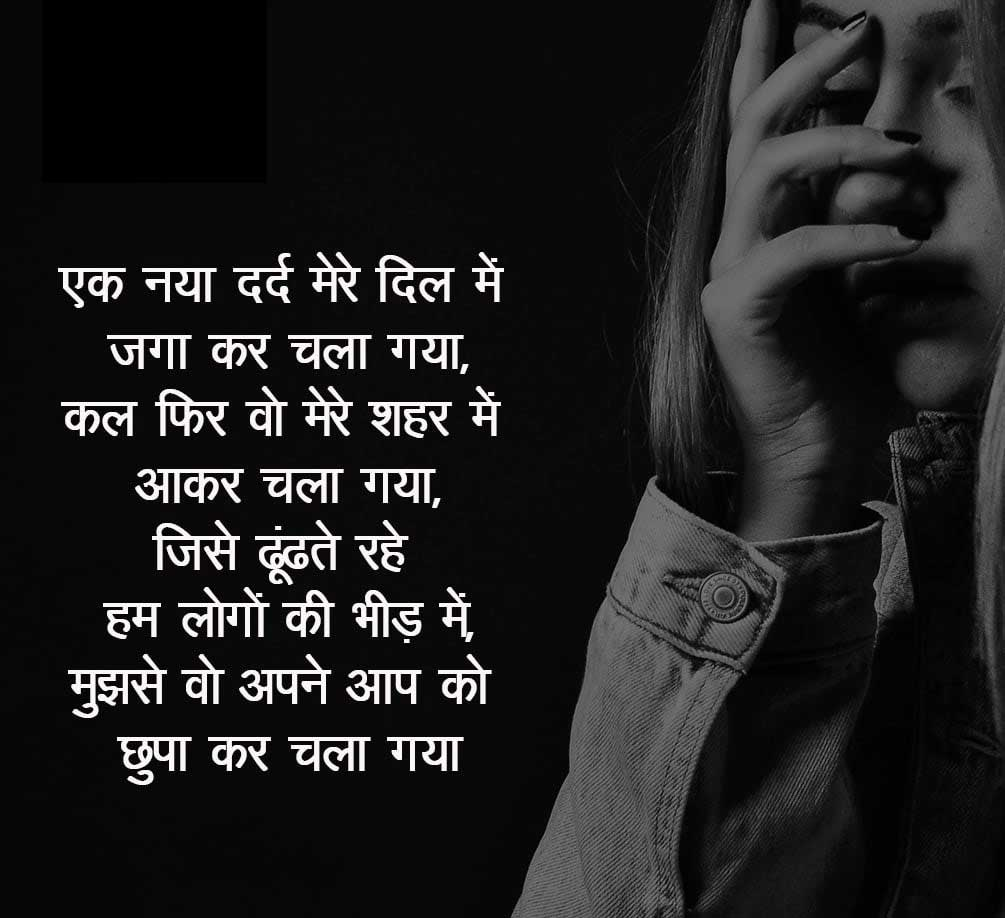 Whatsapp DP Love Shayari Images Photo In