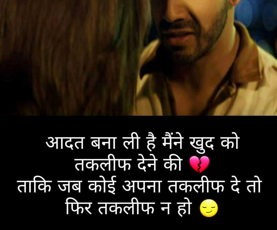 Whatsapp DP Love Shayari Images Photo for Facebook