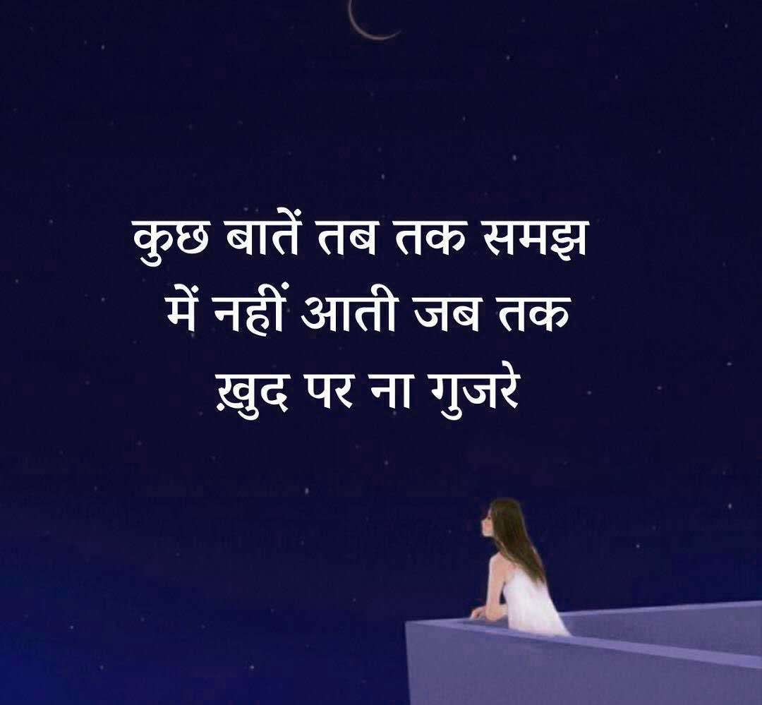 Whatsapp DP Love Shayari Images Photo for Friend