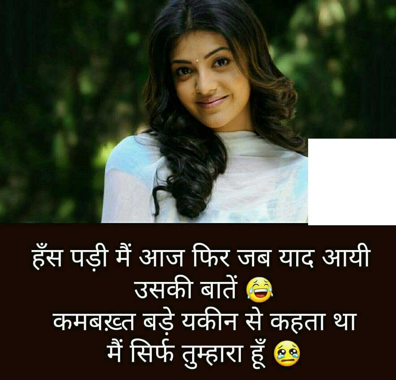 Whatsapp DP Love Shayari Images Pics Download for GF
