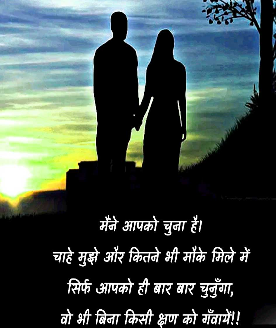 Whatsapp DP Love Shayari Images Pics New