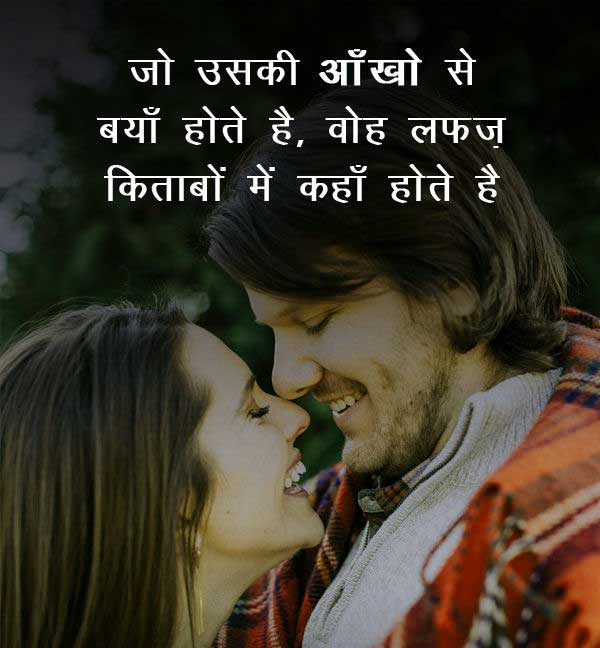 Whatsapp DP Love Shayari Images Wallpaper