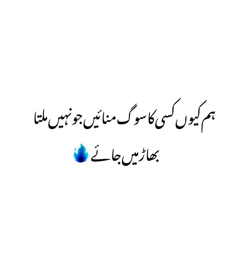 Whatsapp DP Love Shayari Images Wallpaper In Urdu