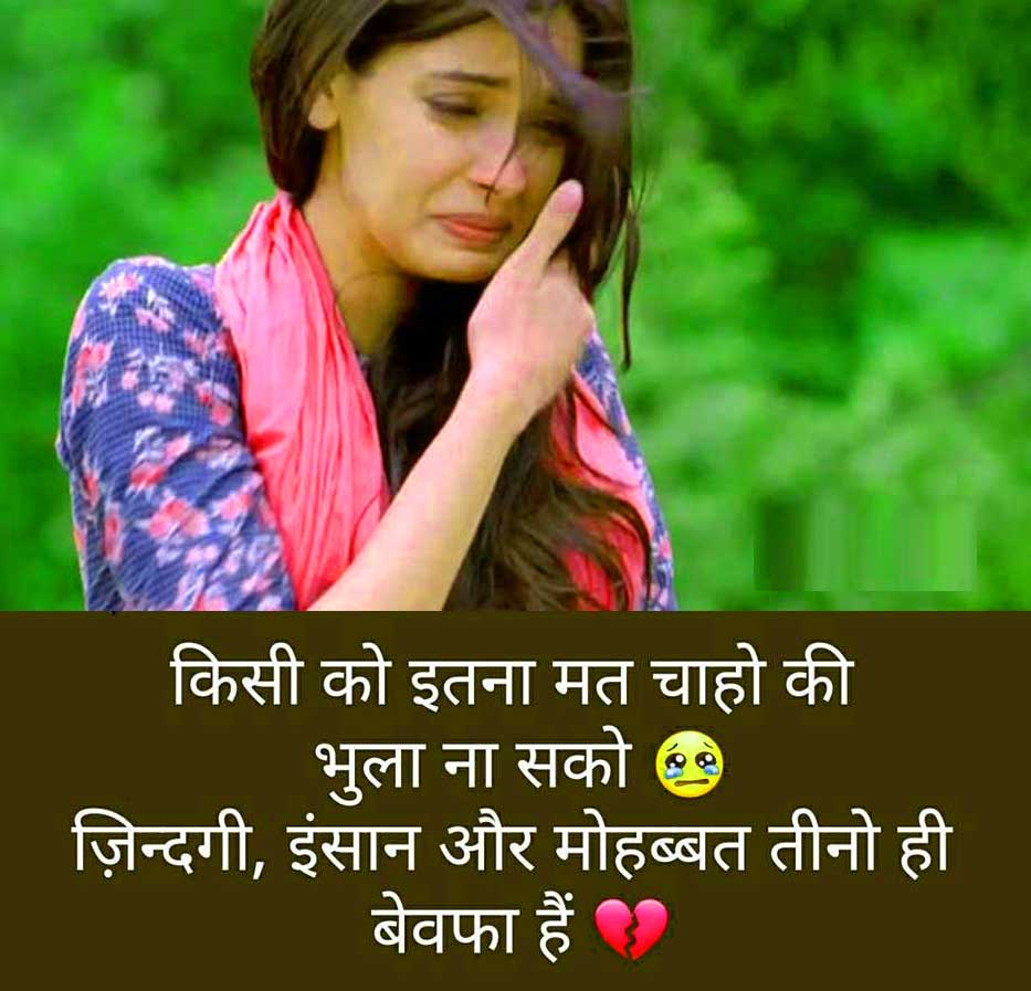 Whatsapp DP Love Shayari Images Wallpaper New Download