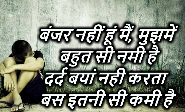 Whatsapp DP Love Shayari Images Wallpaper for Facebook