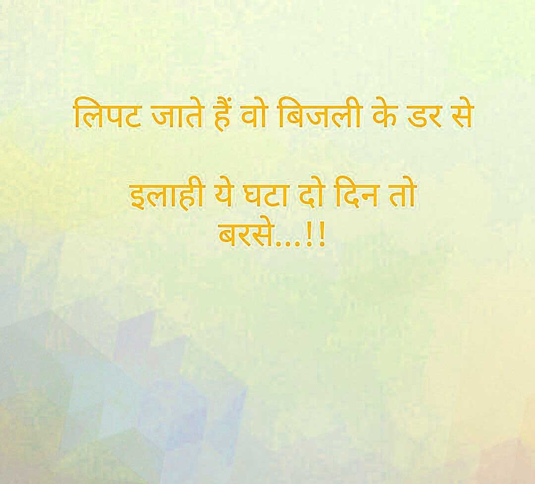 Whatsapp DP Love Shayari Images