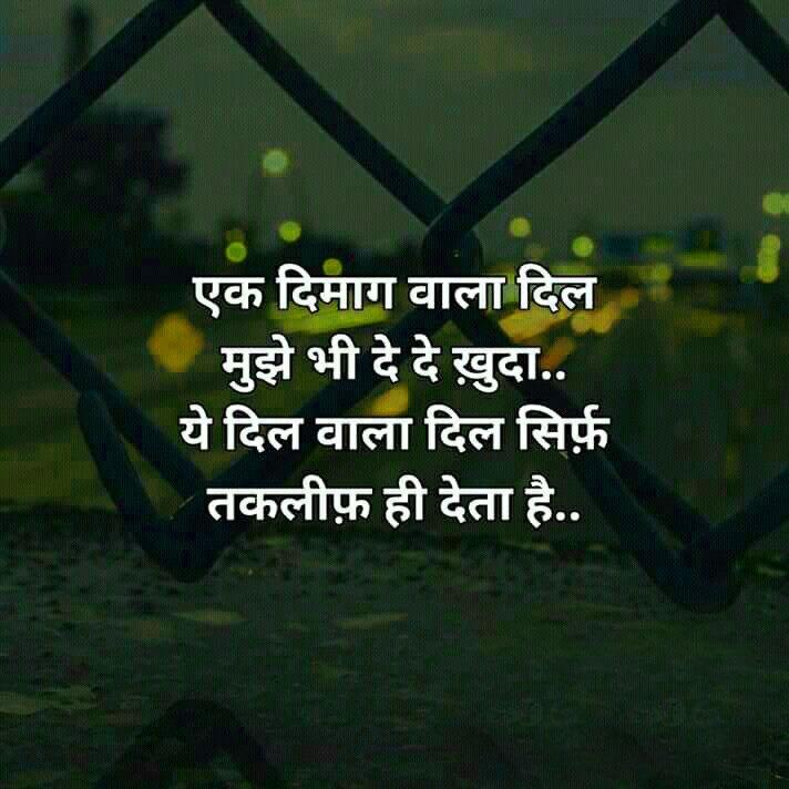 Whatsapp Hindi Motivational Quotes Pics Photo Downlaod