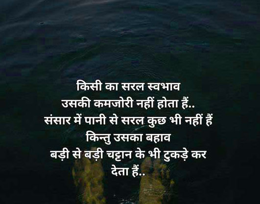 Whatsapp Hindi Motivational Quotes Pics Pictures Download