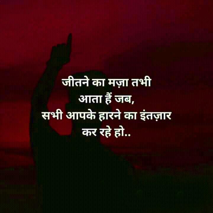 Whatsapp Hindi Motivational Quotes Pics Wallpaper HD