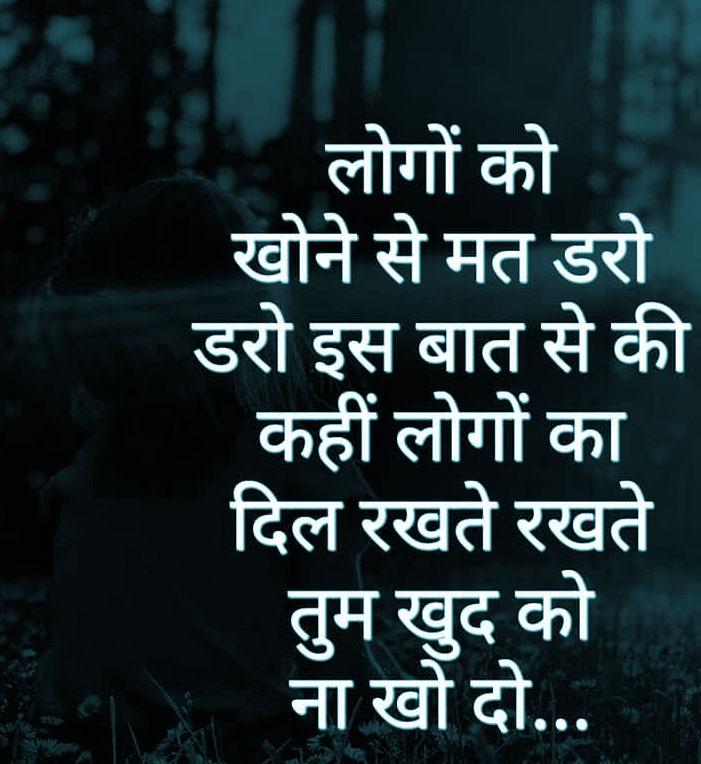 Whatsapp Hindi Motivational Quotes
