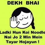 comedy dp Images for Dekh Bhai