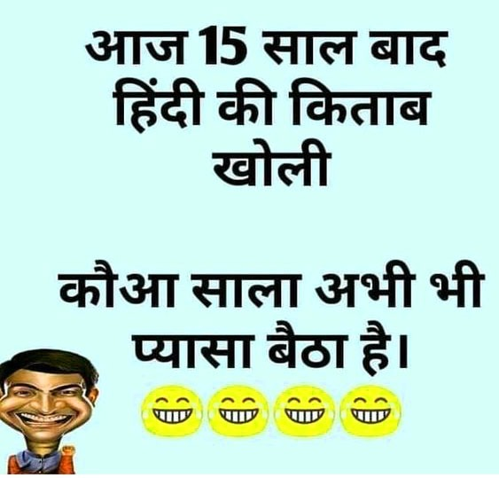 comedy dp Pics Wallpaper In Hindi