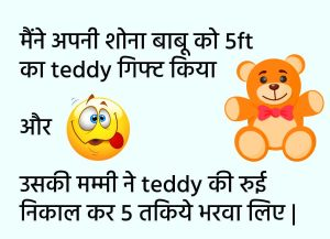 girlfriend Jokes in hindi images photo download
