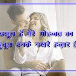 new Romantic Love Shayari Images Download