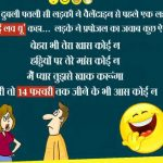 valentine Hindi Jokes Whatsapp Dp Pics