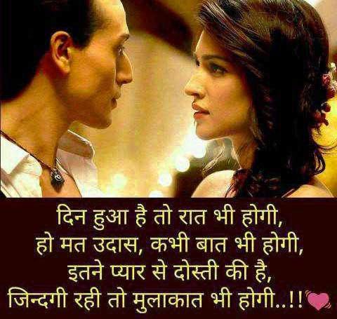 Best New Shayari Whatsapp Dp Images