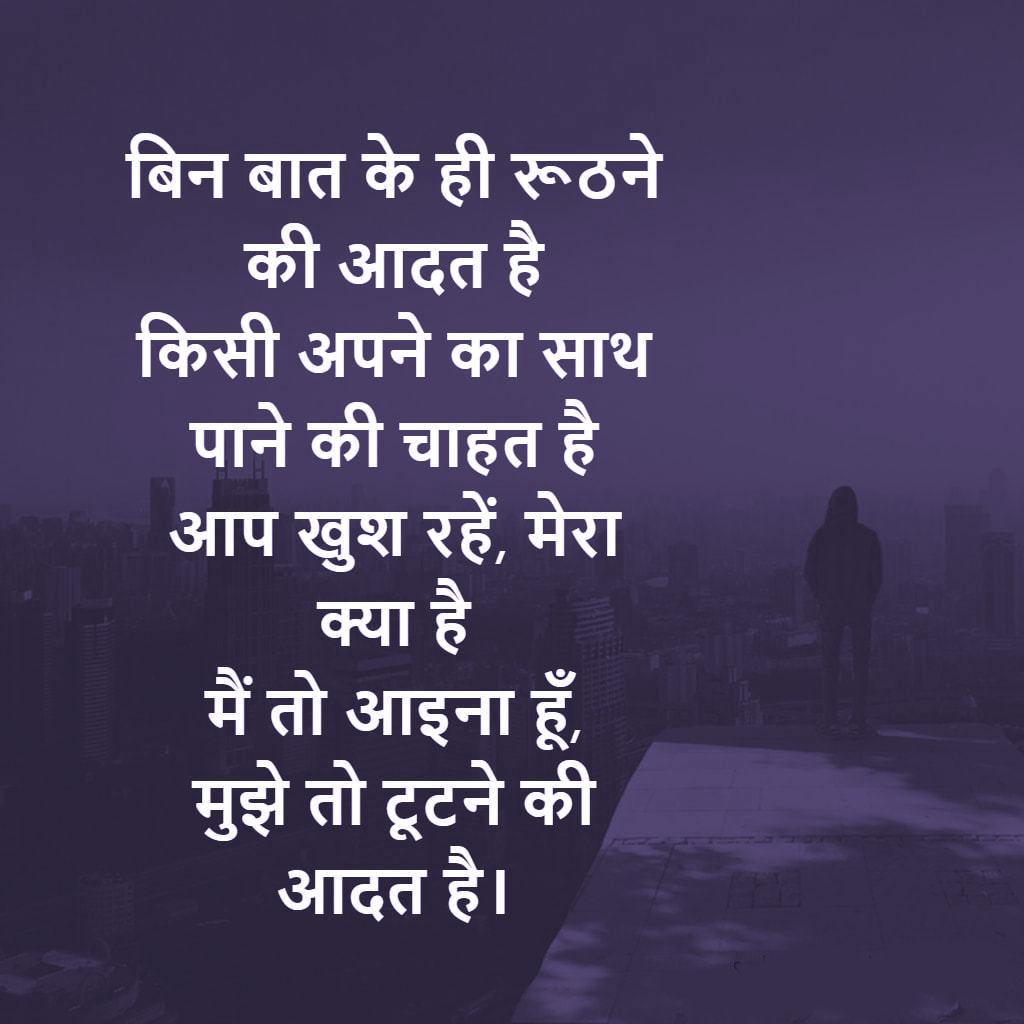 Hindi Shayari Whatsapp Dp Photo Full HD