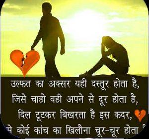 I Am Sad Dp Photo Pics With Hindi Quotes
