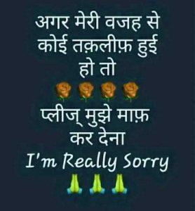 I Am Sad Dp Wallpaper With Hindi Quotes