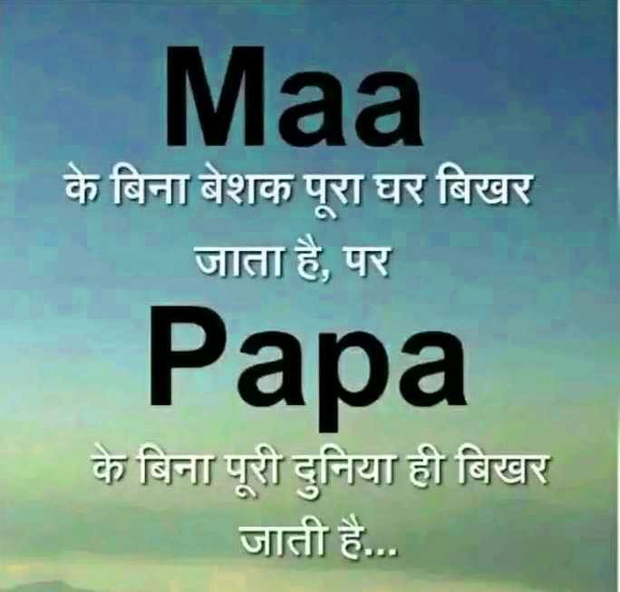 Mom Dad Whatsapp DP Pics for Maa Papa