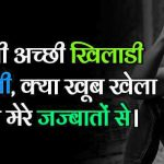 Hindi Sad Status Wallpaper For Whatsapp DP