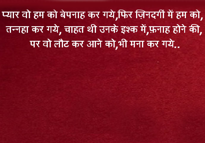 Shayari Whatsapp Dp Images Download