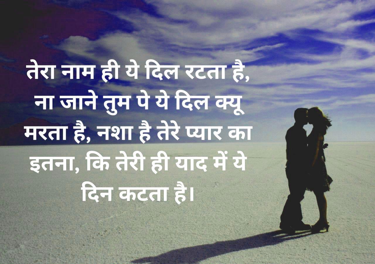 Shayari Whatsapp Dp Photo Free With Romantic Couple