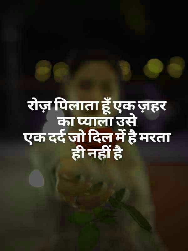 Shayari Whatsapp Dp Pictures