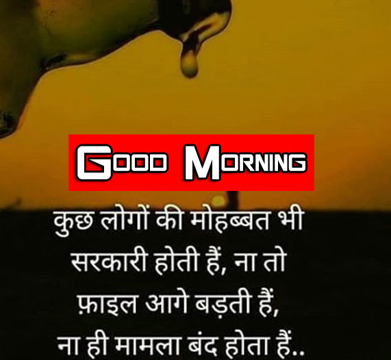 k Ultra P Shayari Good Morning Photo Download