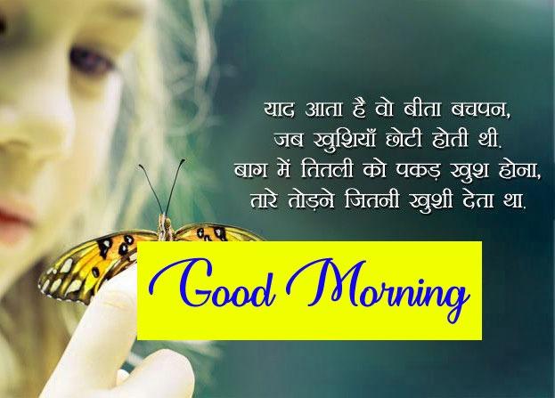 k Ultra P Shayari Good Morning Photo for Facebook