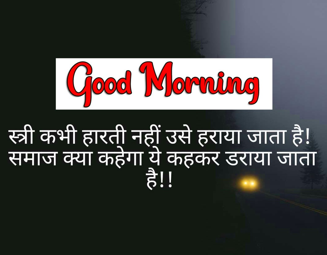 k Ultra P Shayari Good Morning Pics Download