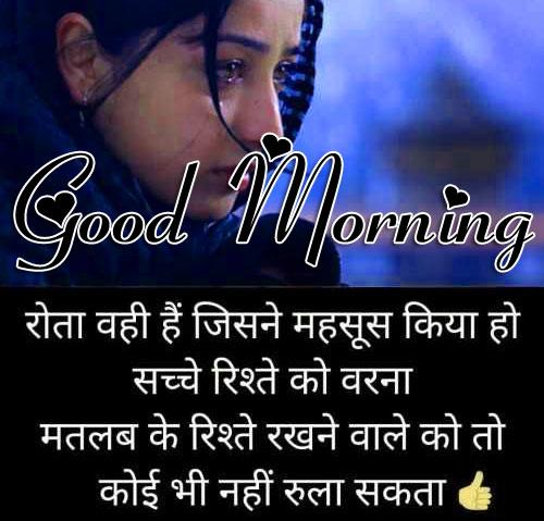 k Ultra P Shayari Good Morning Pics Free Download