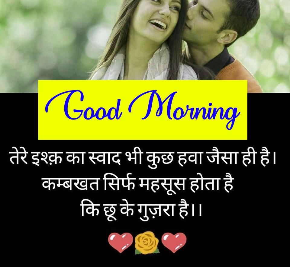 k Ultra P Shayari Good Morning Pics Free