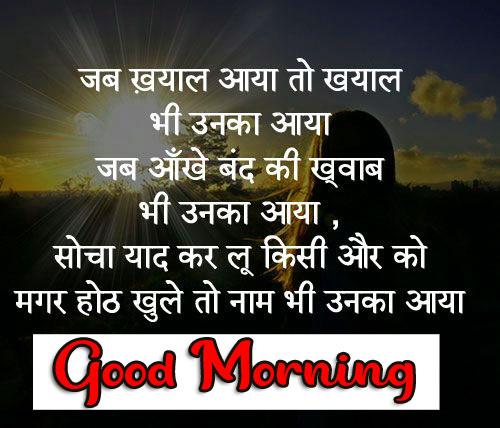 k Ultra P Shayari Good Morning Wallpaper New Download