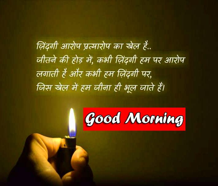 k Ultra Shayari Good Morning Images Pics Download