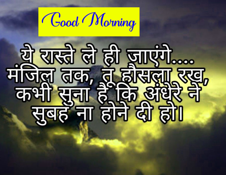 k Ultra Shayari Good Morning Images for Whatsapp