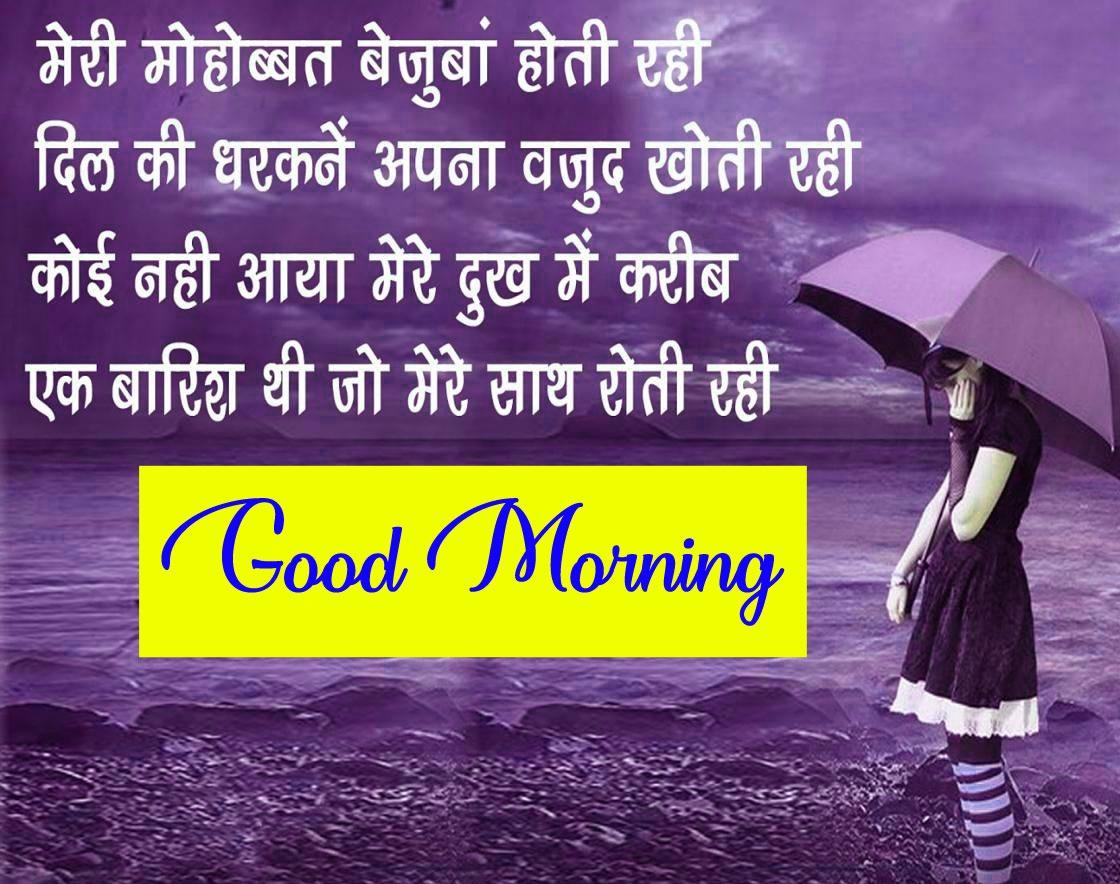 k Ultra Shayari Good Morning Photo HD