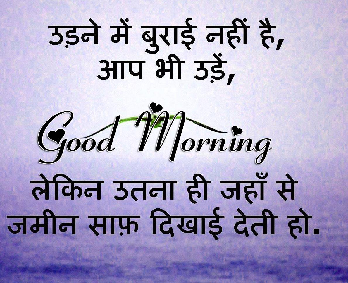 k Ultra Shayari Good Morning Pics Download