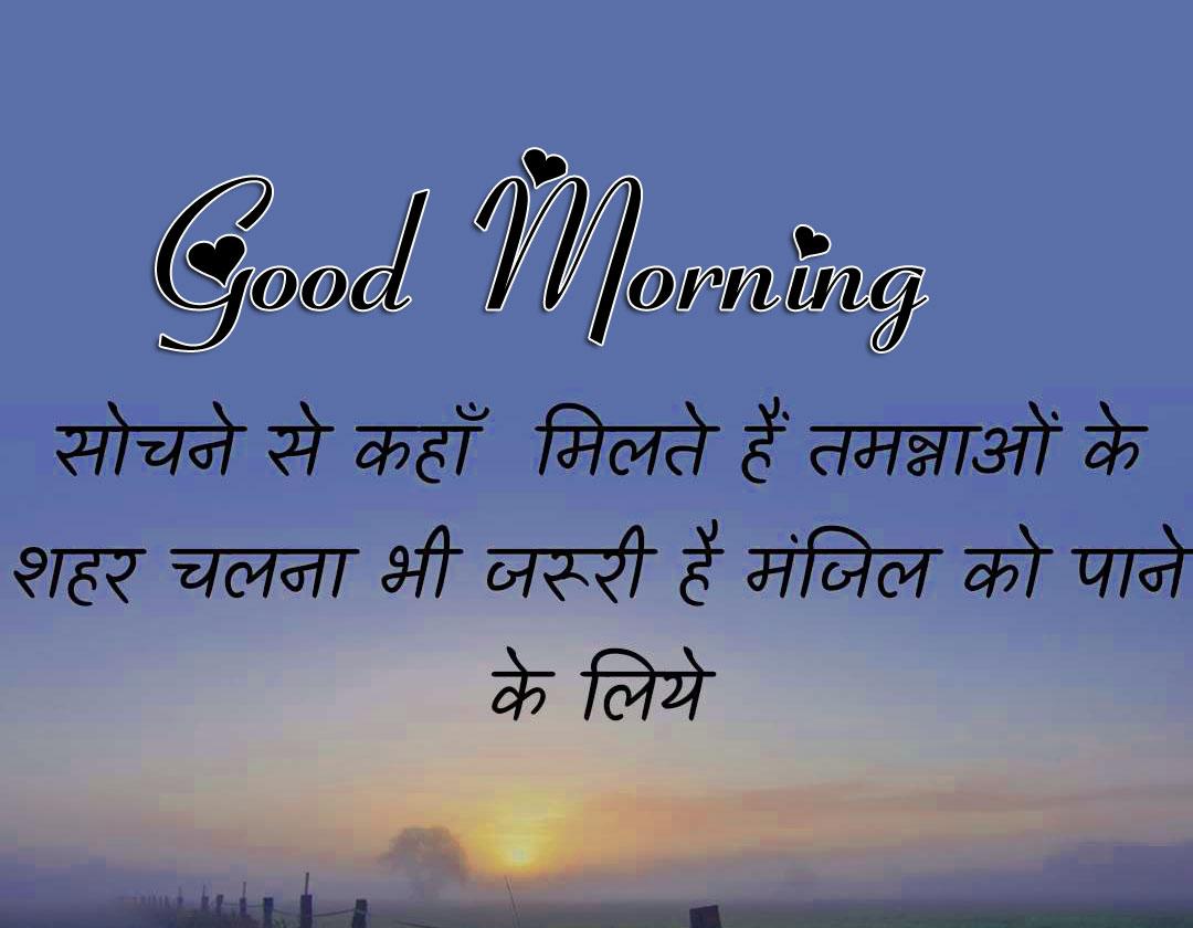 k Ultra Shayari Good Morning Pics Free