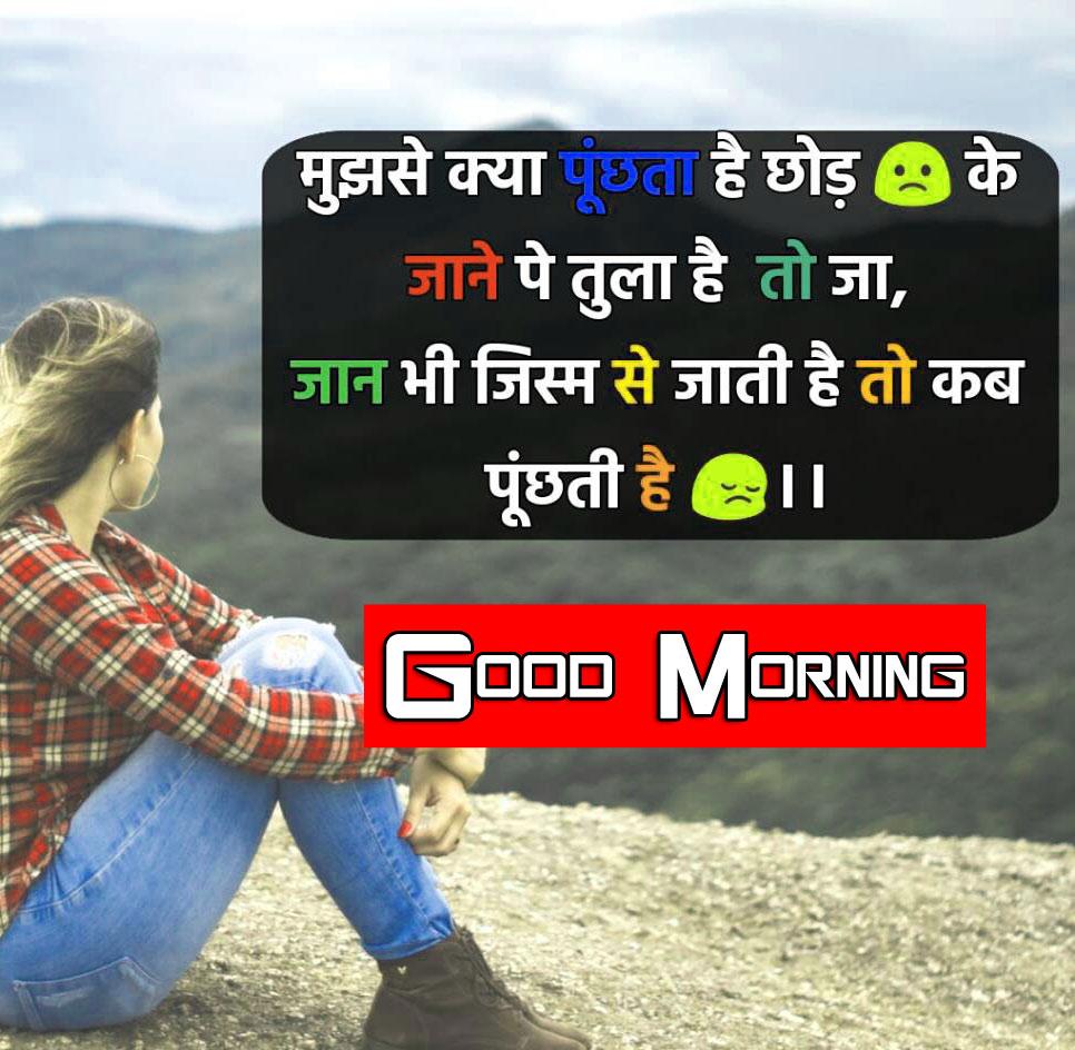 k Ultra Shayari Good Morning Pictures Download