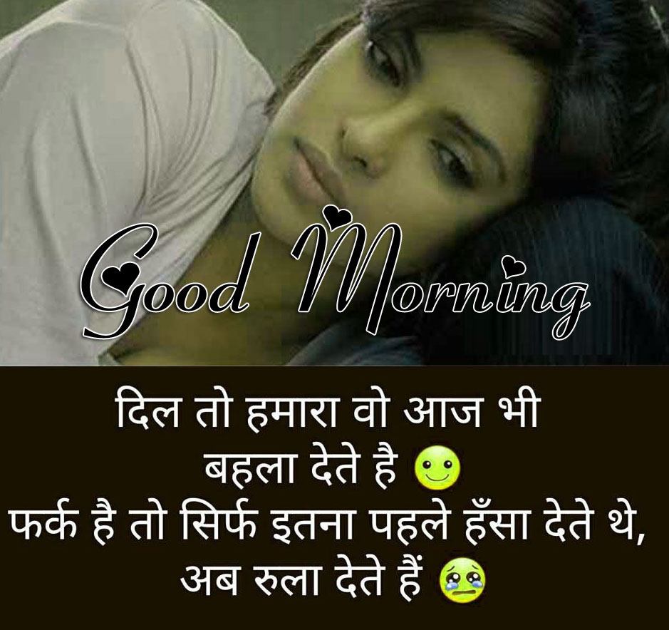 k Ultra Shayari Good Morning Pictures HD