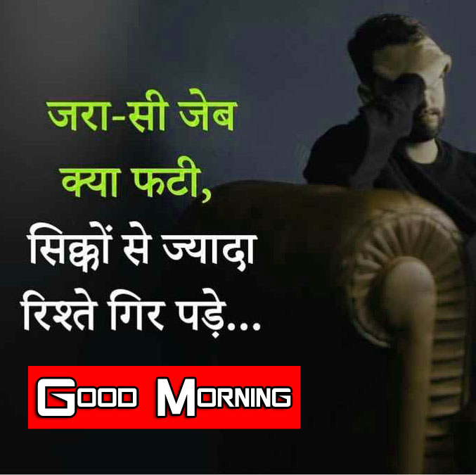 k Ultra Shayari Good Morning photo Free Download