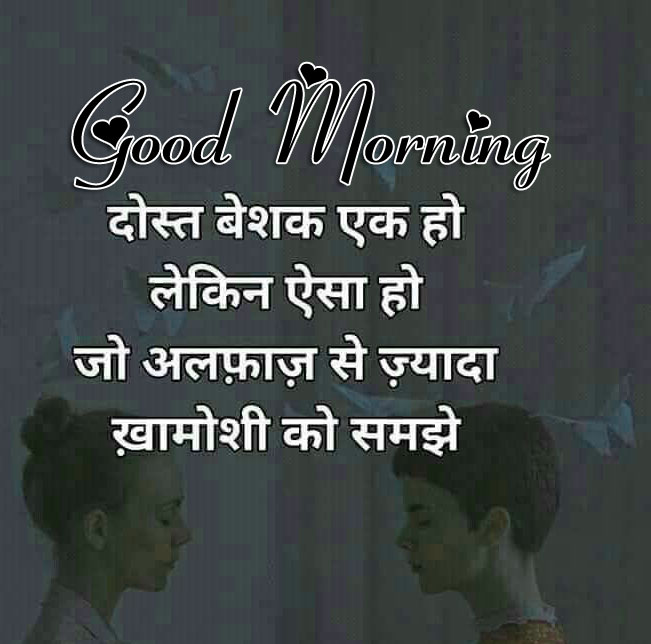 Best k Ultra P Shayari Good Morning Pics Download