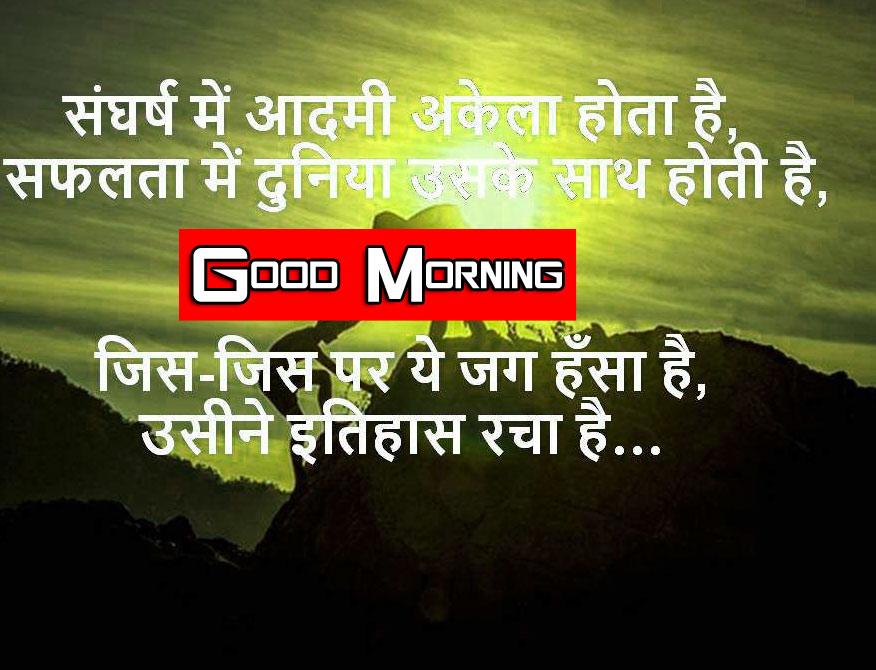 Best k Ultra Shayari Good Morning Images Download