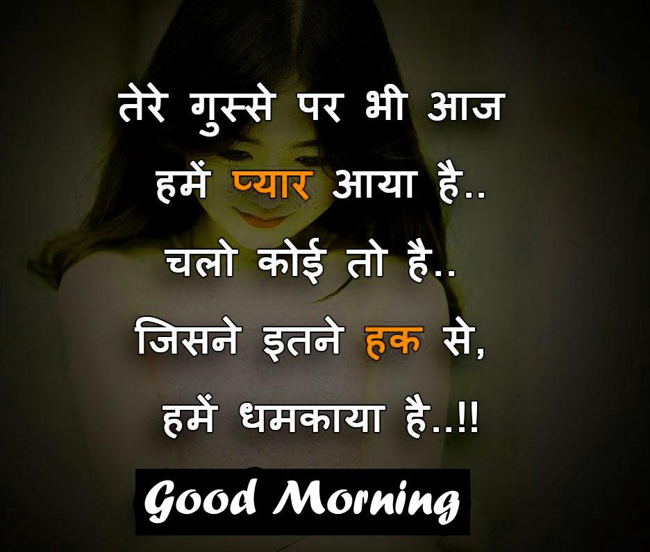 Best k Ultra Shayari Good Morning Pics Download