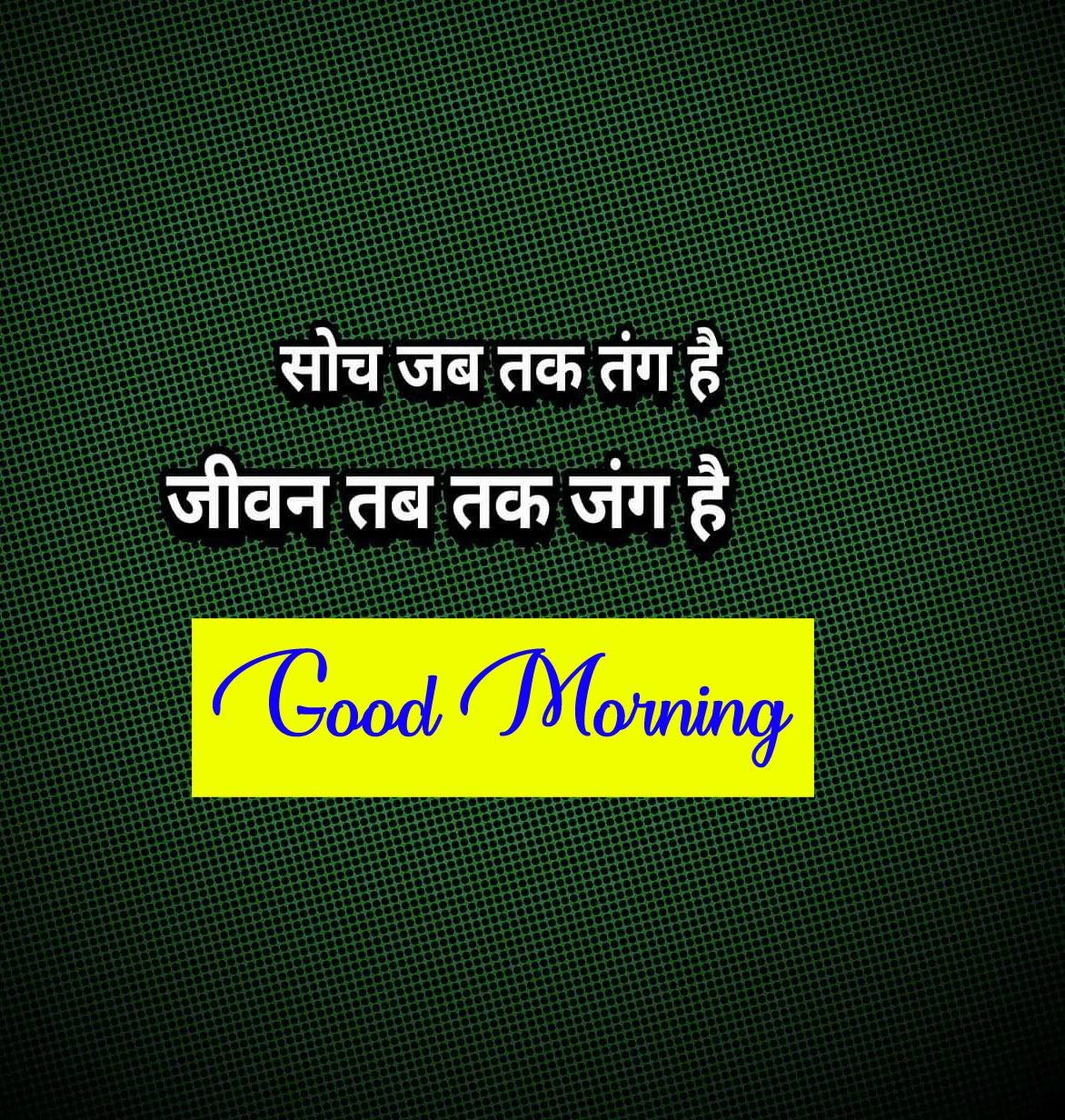 Best k Ultra Shayari Good Morning Pics for Facebook
