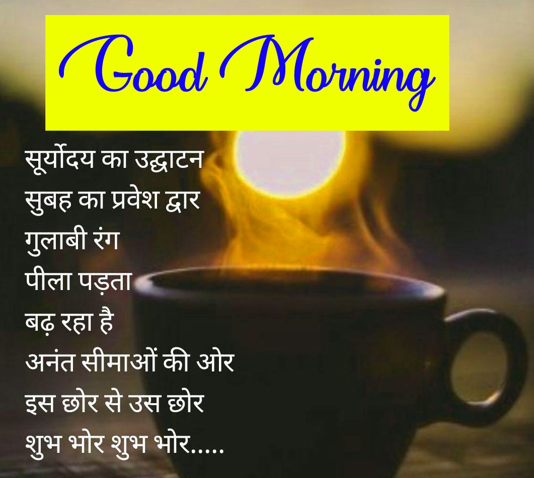 Best k Ultra Shayari Good Morning Pictures Download