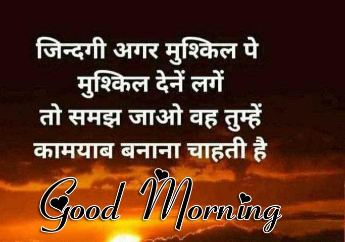 Best k Ultra Shayari Good Morning Wallpaper Download