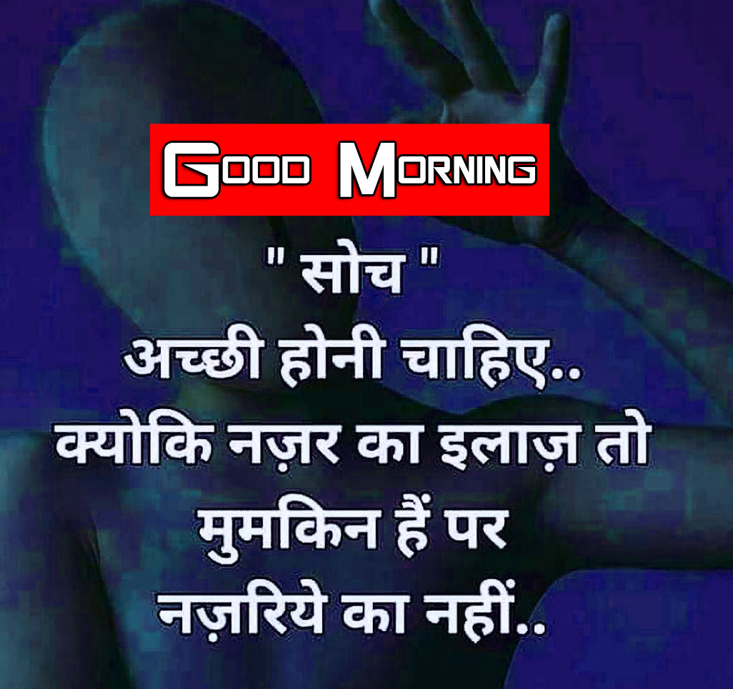 Best k Ultra Shayari Good Morning Wallpaper Free